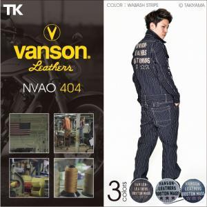 VANSON バンソン つなぎ/ツナギ/メンズ おしゃれ オールインワン vanson-nvao-404|worktk