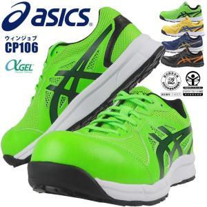 安全靴 セーフティーシューズ アシックス CP106 JSAA A種 αGEL ウィンジョブ 3E ...