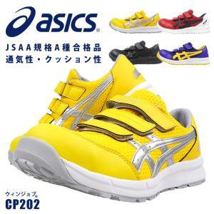 2018新作 安全靴 セーフティシューズ アシックス CP202 旧FIS41L JSAA A種 グ...