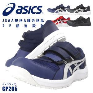 安全靴 作業靴 セーフティシューズ アシックス asics CP205 ウィンジョブ JSAA A種...