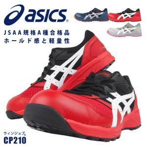 安全靴 セーフティシューズ ワーキングシューズ アシックス JSAA A種 ウィンジョブ CP210...