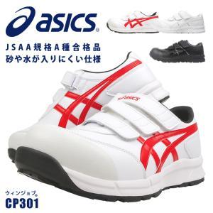 安全靴 セーフティシューズ アシックス asics CP301 JSAA A種 ウィンジョブ ローカ...