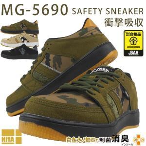 安全靴 作業靴 セーフティーシューズ JSAA A種 喜多 MG-5690 鋼先芯 メッシュ 通気性...
