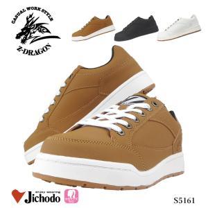 安全靴 セーフティーシューズ Z-DRAGON ジードラゴン 自重堂 ローカット スニーカータイプ ...