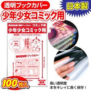 日本製 透明ブックカバー【コミック侍】少年少女コミック用_100枚