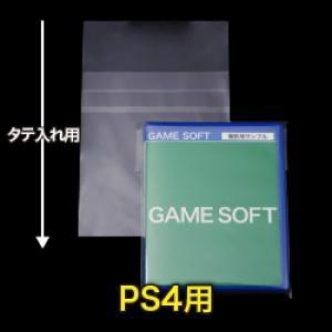 PS4用OPP袋本体側テープ付きです。 横134x縦170x厚み14mmのPS4用ソフトを美しく保護...