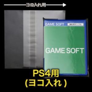 PS4用(ヨコ入れ)OPP袋本体側テープ付きです。 横134x縦170x厚み14mmのPS4用ソフト...