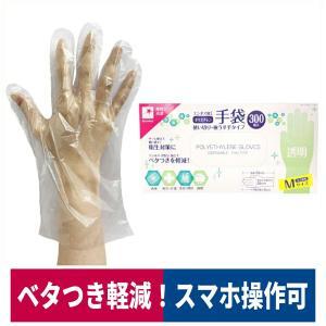 使い捨て手袋 ポリエチレン 300枚入り Mのみ スマホ対応 左右兼用 内エンボス 介護 掃除 美容 調理 BT05-054|workway