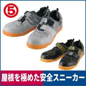 作業靴 安全靴 マンダムルーフ #05 先芯 断熱 屋根 スニーカー 丸五 廃番 特価|workway