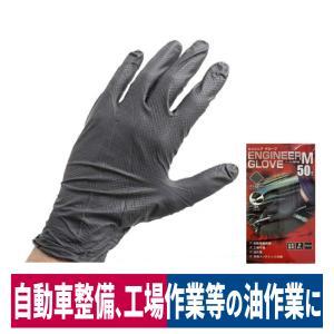 使い捨て手袋 エンジニアグローブ LL 50枚入 ニトリルゴム 自動車整備 工場作業 ブラック|workway