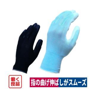背抜き手袋 驚きのフィット感 流通 園芸 ブルー SS/S/M/L ブラック M/L/LL 働く良品 WE70 workway
