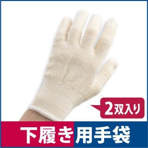 インナー手袋 女性用純綿100%  下履き用手袋 2双入り 農作業 園芸 川西工業 2751 workway