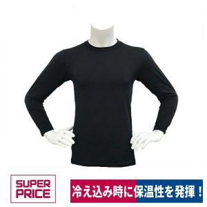長袖Tシャツ 裏起毛 保温 暖 SUPER PRICE 2017-1|workway