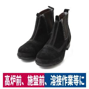 安全靴 JIS規格合格品 ベロアサイドゴア ブラック ドンケル T-9|workway