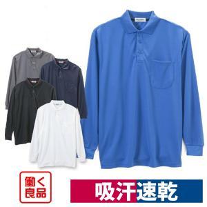 ポロシャツ ポリエステル100% メンズ 吸汗速乾 長袖 働く良品 workway