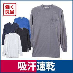 Tシャツ ポリエステル100% 吸汗速乾 メンズ 長袖 働く良品 workway