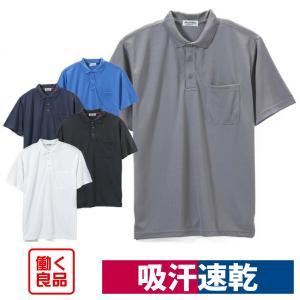 ポロシャツ 半袖 ポリエステル100% 吸汗速乾 働く良品 workway