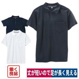ポロシャツ 半袖 ショート丈 足長効果 スリムフィット 働く良品 workway