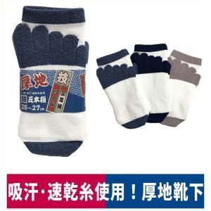 靴下 5本指 技厚地 3足組 かかと付き サポーター 吸汗 速乾 白 福徳産業 2782-3P|workway