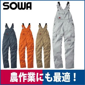 サロペット ゴムサスペンダー 自動車整備 農業 男女兼用 メンズ レディース SS〜3L SOWA 29014|workway