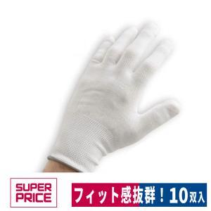 インナー手袋 驚くほどちょうどにフィットする手袋 10双入り 園芸 軽作業 ホワイト S/M/L SUPER PRICE|workway