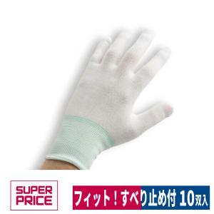 インナー手袋 驚くほどちょうどにフィットする手袋 すべり止め 10双入り 園芸 軽作業 ホワイト S/M/L SUPER PRICE|workway
