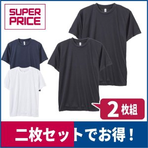 2枚セット Tシャツ ポリエステル100% メンズ  2枚組 SUPER PRICE|workway