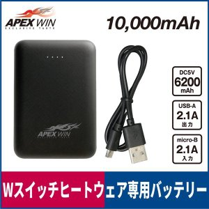 Wスイッチヒートウェア専用 バッテリー ケーブル 大容量 10000mAh アタックベース 400165 |workway