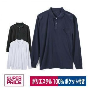 ポロシャツ ポリ100% メンズ ポケット付き 長袖 SUPER PRICE|workway