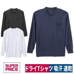 Tシャツ ポリエステル100% メンズ 長袖 ポケット付き SUPER PRICE|workway