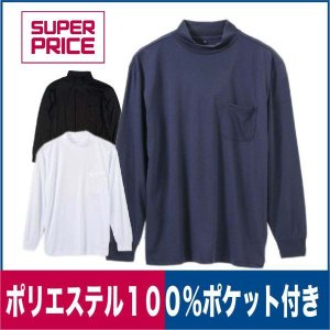 Tシャツ ポリ100% ポケット付き 長袖 ハイネック SUPER PRICE|workway