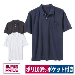 ポロシャツ ポリ100% メンズ ポケット付き 半袖 SUPER PRICE|workway