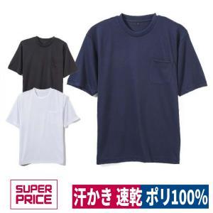 Tシャツ ポリエステル100% メンズ 半袖 ポケット付き SUPER PRICE|workway