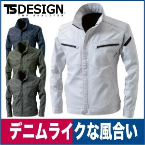 TS DESIGN 作業服 長袖ジャケット 綿65% ポリ35% 5316 高耐久ストレッチ workway