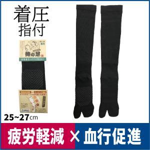 靴下 俺の足 段階着圧ハイソックス 指付 股付 ブラック 藤本コーポレーション 543|workway