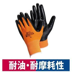 背抜き手袋 耐油・耐摩擦 10双入 ニトリルゴム 精密 組立  オレンジ M/L/LL  富士グローブ BD401|workway