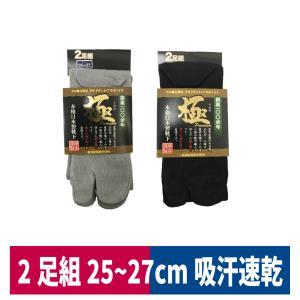 靴下 極premiumソックス 2足組 指付 股付 抗菌 防臭 消臭 藤本コーポレーション 721|workway