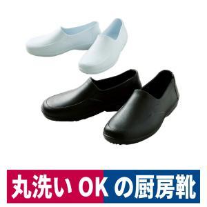 厨房靴 キッチン コックシューズ ホワイト/ブラック 防水・防滑・耐油 超軽量 EVA クロダルマ #725|workway