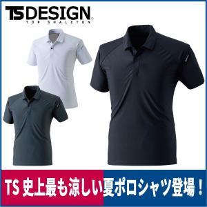 TS DESIGN クールアイス 半袖ポロシャツ 8065 熱中症対策 接触冷感 作業服 M/L/LL/3L workway