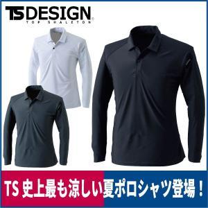 TS DESIGN クールアイス 長袖ポロシャツ 8075 春夏 接触冷感 作業服 M/L/LL/3L workway
