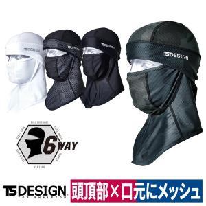 TS DESIGN バラクラバ アイスマスク 84119  6WAY メッシュ UV 冷感 春夏 workway