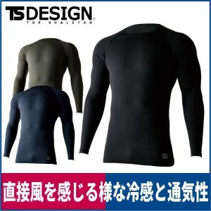 TS DESIGN アイスエアー ロングスリーブシャツ 冷感 高通気 消臭 熱中症対策 インナー 85105 workway