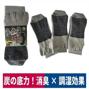 靴下 5本指 炭の底力 二重底 3足組 消臭 耐久 グレー 富士手袋 8550|workway