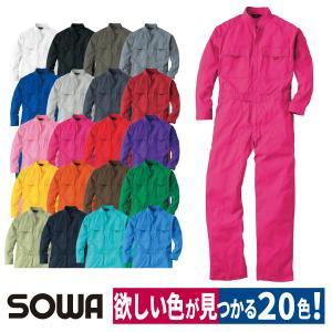 つなぎ ツナギ 作業服 長袖 綿100% 学祭 イベント 農業 男女兼用 SS〜3L SOWA 9000 workway