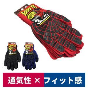 作業用手袋 スパイダーフィット 3双組 通気性 滑りにくい 薄手 福徳産業 9988 9989 9990|workway