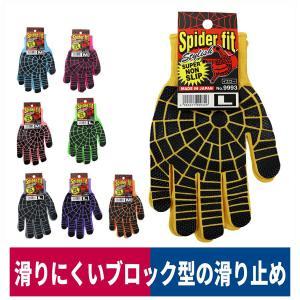 作業用手袋 スパイダーフィット スタイリッシュ 通気性 滑りにくい 薄手 福徳産業 9993|workway