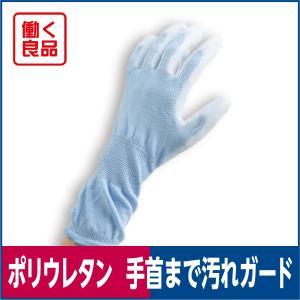 作業用手袋 手首が2倍長いので汚れをガードする手袋 果樹採集 園芸 ブルー M/L 働く良品 workway
