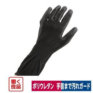 作業用手袋 手首が2倍長いので汚れをガードする手袋 果樹採集 園芸 ブラック L/LL 働く良品 workway