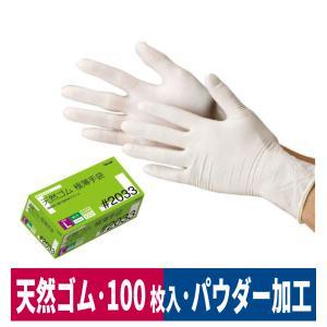 天然ゴム手袋 使い捨て 極薄 100枚入り 粉付き 食品加工 清掃 介護 S/M/L 2033|workway