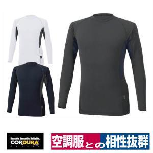 コンプレッション 加圧シャツ タフ&クール ボディフィット長袖シャツ 接触冷感 コーデュラ  AF1701|workway